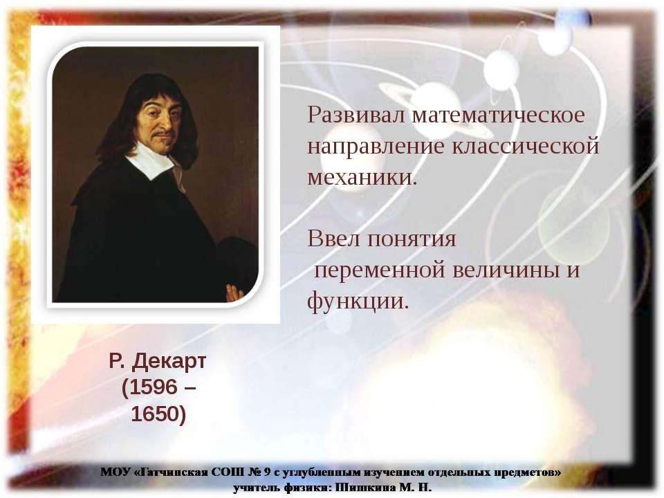 Развивал математическое направление классической механики. Ввел понятия перем...