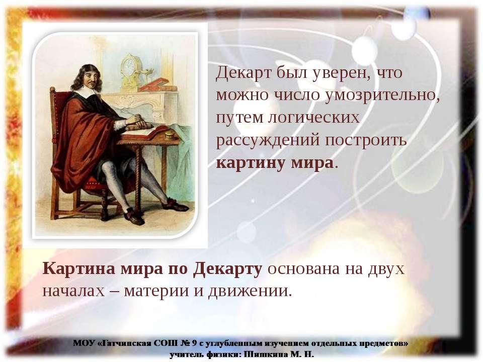 Декарт был уверен, что можно число умозрительно, путем логических рассуждений...