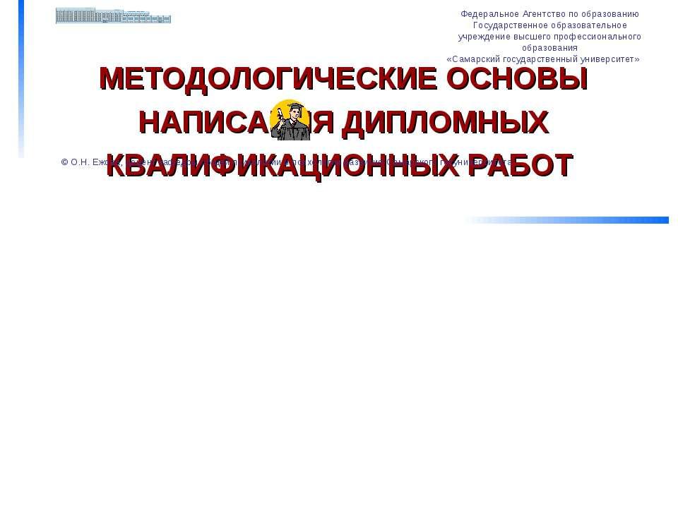 МЕТОДОЛОГИЧЕСКИЕ ОСНОВЫ НАПИСАНИЯ ДИПЛОМНЫХ КВАЛИФИКАЦИОННЫХ РАБОТ © О.Н. Ежо...