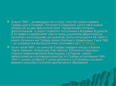 Осенью 1889 г., восемнадцати лет от роду, почти без гроша в кармане Грабарь е...