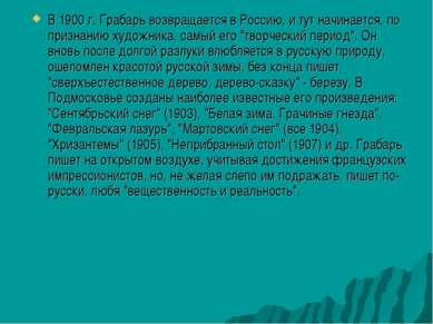В 1900 г. Грабарь возвращается в Россию, и тут начинается, по признанию худож...