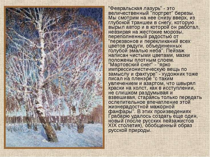"""""""Февральская лазурь"""" - это величественный """"портрет"""" березы. Мы смотрим на нее..."""