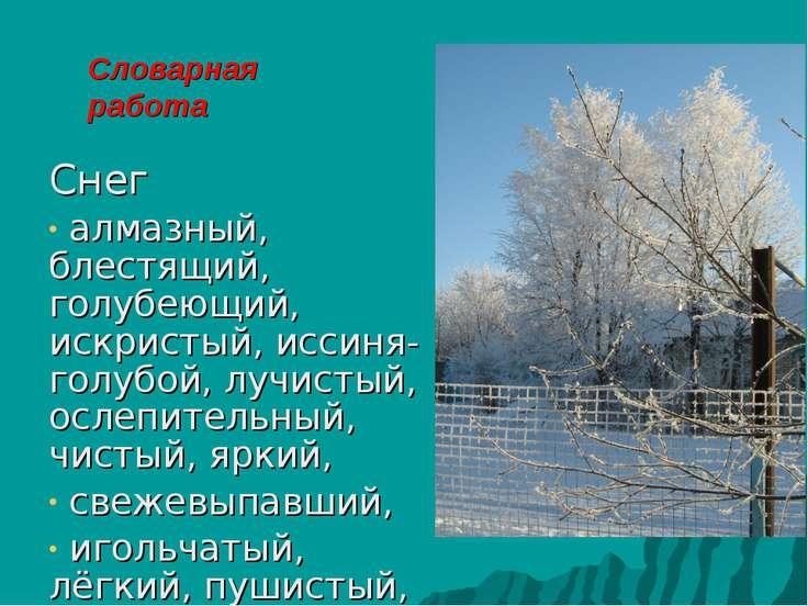 Словарная работа Снег алмазный, блестящий, голубеющий, искристый, иссиня-голу...