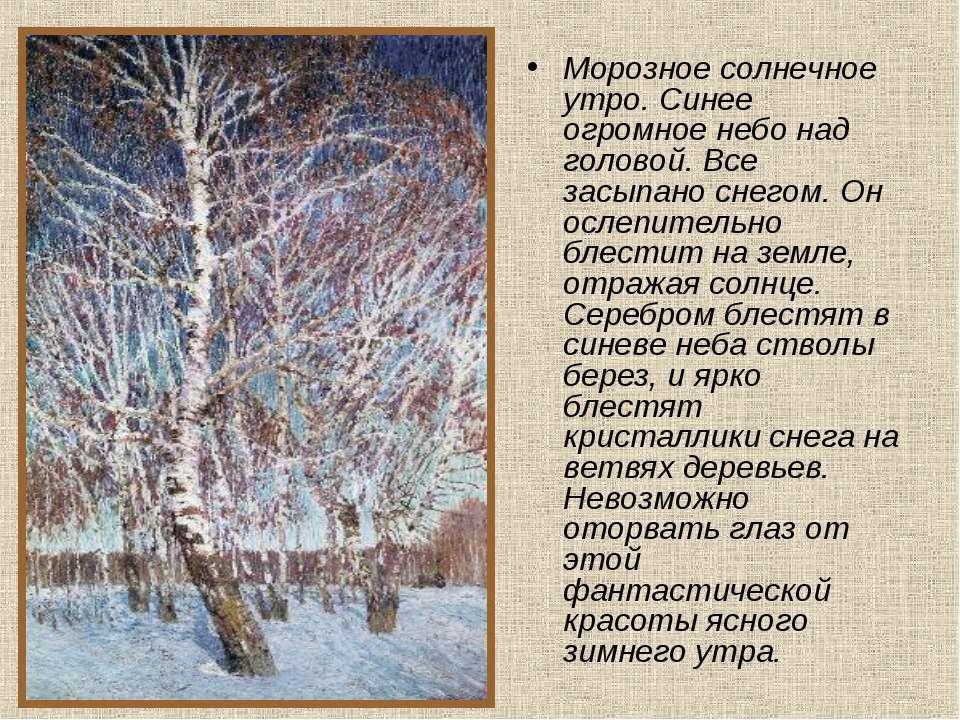 Морозное солнечное утро. Синее огромное небо над головой. Все засыпано снегом...