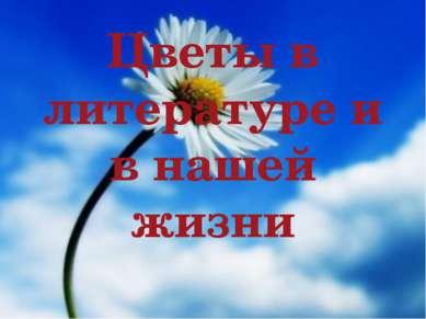 Цветы в литературе и в нашей жизни