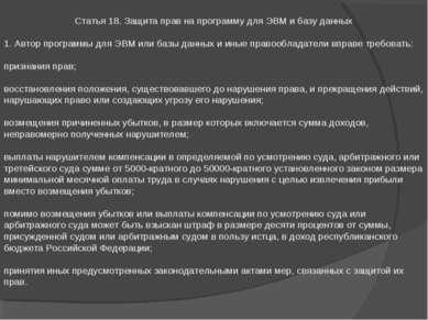 Статья 18. Защита прав на программу для ЭВМ и базу данных 1. Автор программы ...