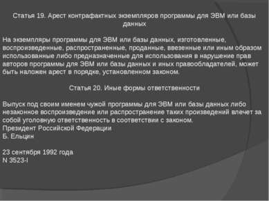 Статья 19. Арест контрафактных экземпляров программы для ЭВМ или базы данных ...