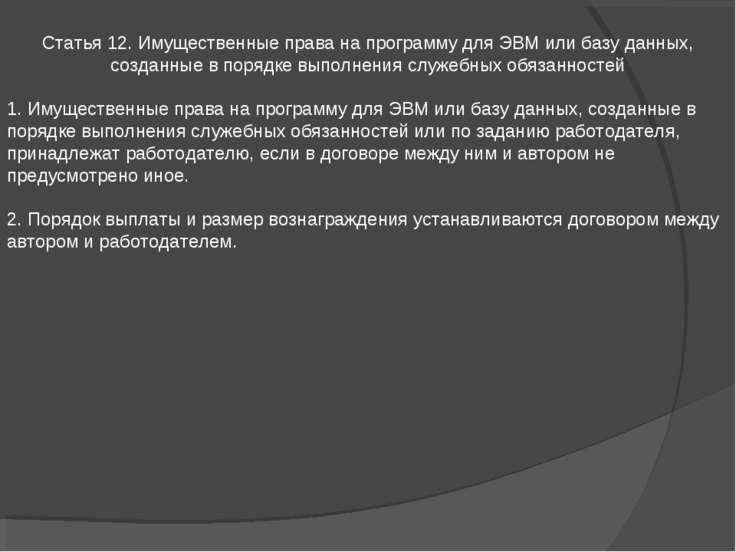 Статья 12. Имущественные права на программу для ЭВМ или базу данных, созданны...