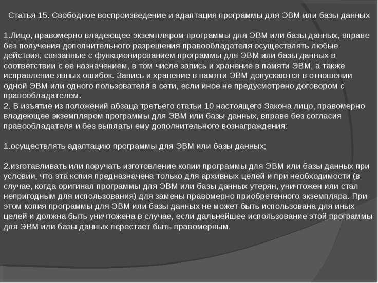 Статья 15. Свободное воспроизведение и адаптация программы для ЭВМ или базы д...