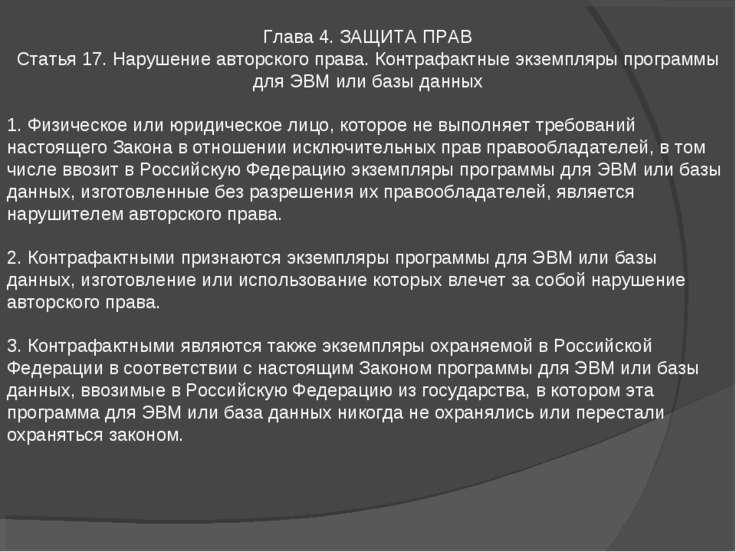 Глава 4. ЗАЩИТА ПРАВ Статья 17. Нарушение авторского права. Контрафактные экз...