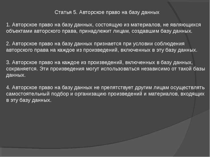 Статья 5. Авторское право на базу данных 1. Авторское право на базу данных, с...