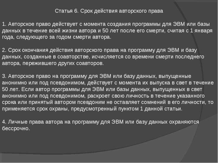 Статья 6. Срок действия авторского права 1. Авторское право действует с момен...