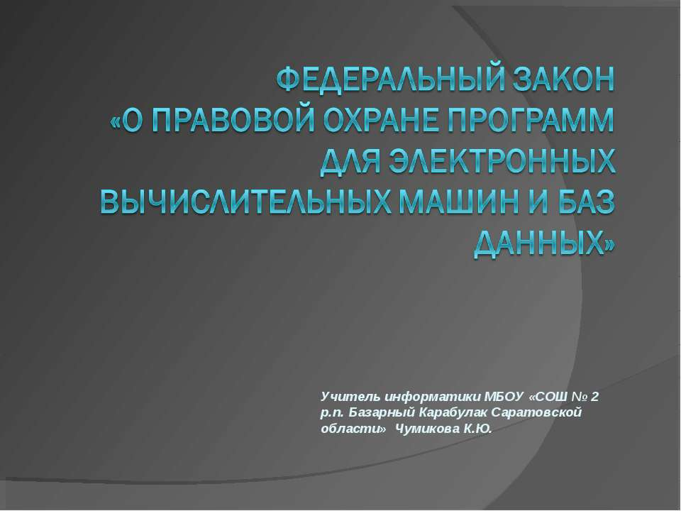 Учитель информатики МБОУ «СОШ № 2 р.п. Базарный Карабулак Саратовской области...