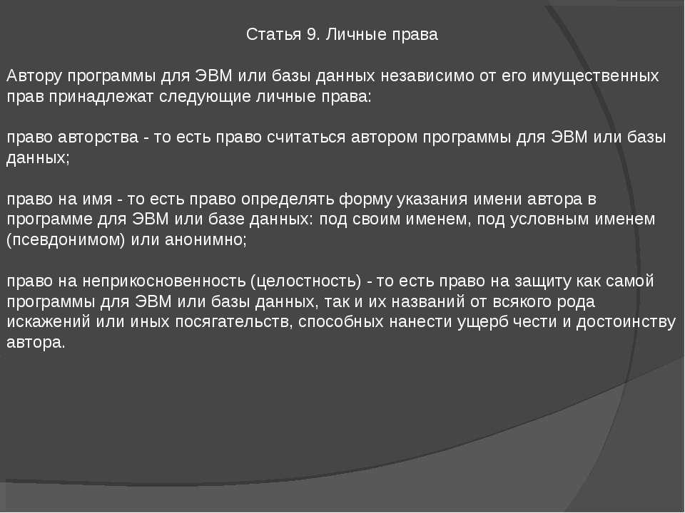 Статья 9. Личные права Автору программы для ЭВМ или базы данных независимо от...