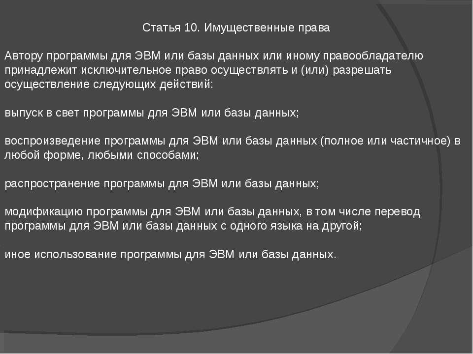 Статья 10. Имущественные права Автору программы для ЭВМ или базы данных или и...