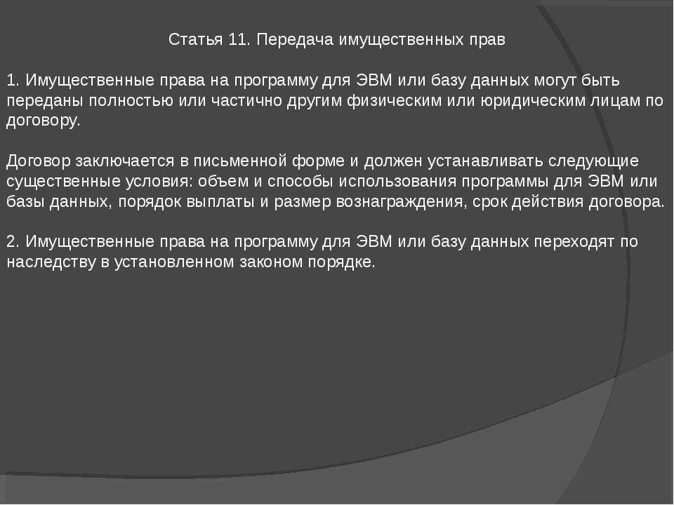 Статья 11. Передача имущественных прав 1. Имущественные права на программу дл...