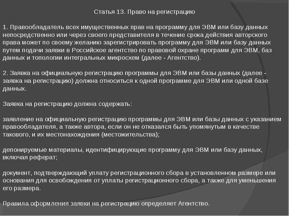 Статья 13. Право на регистрацию 1. Правообладатель всех имущественных прав на...