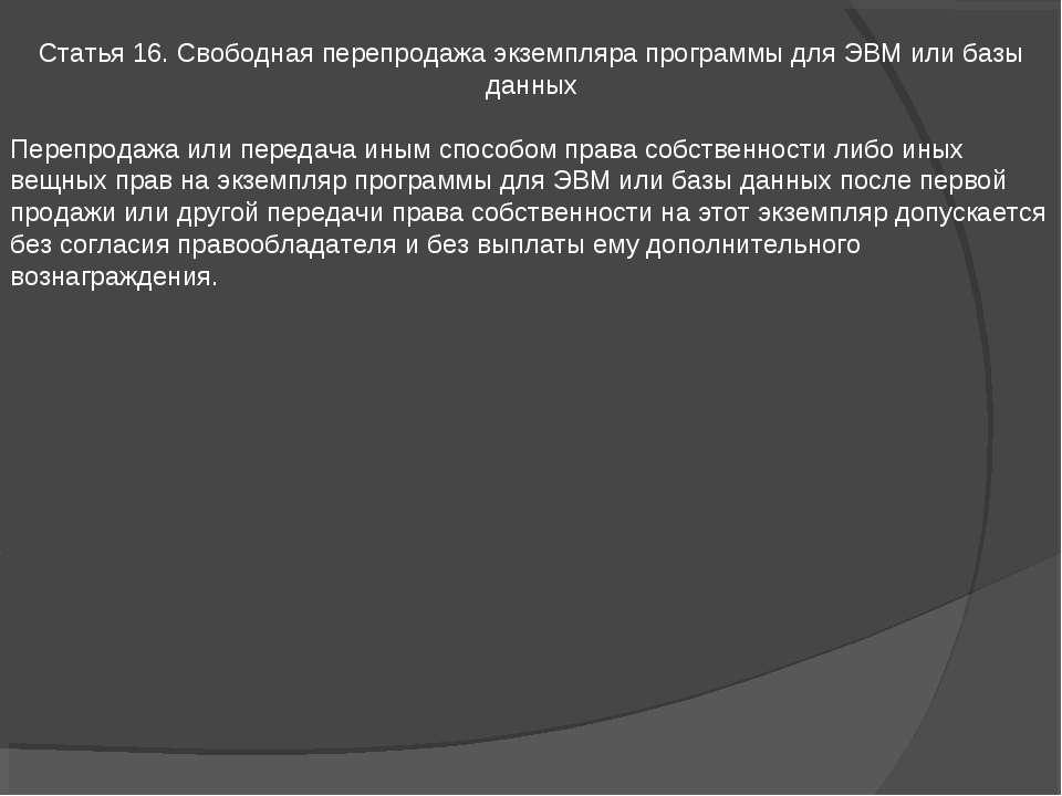 Статья 16. Свободная перепродажа экземпляра программы для ЭВМ или базы данных...