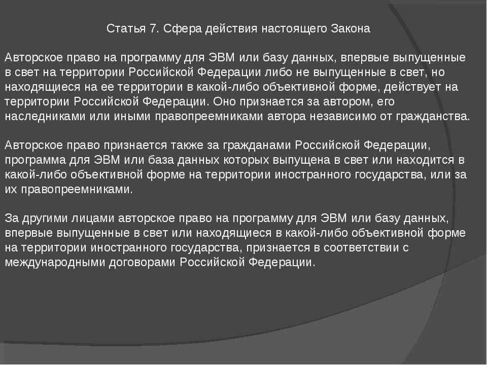 Статья 7. Сфера действия настоящего Закона Авторское право на программу для Э...
