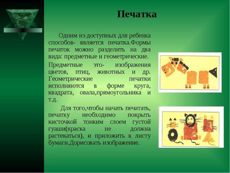 Печатка Одним из доступных для ребенка способов- является печатка.Формы печат...