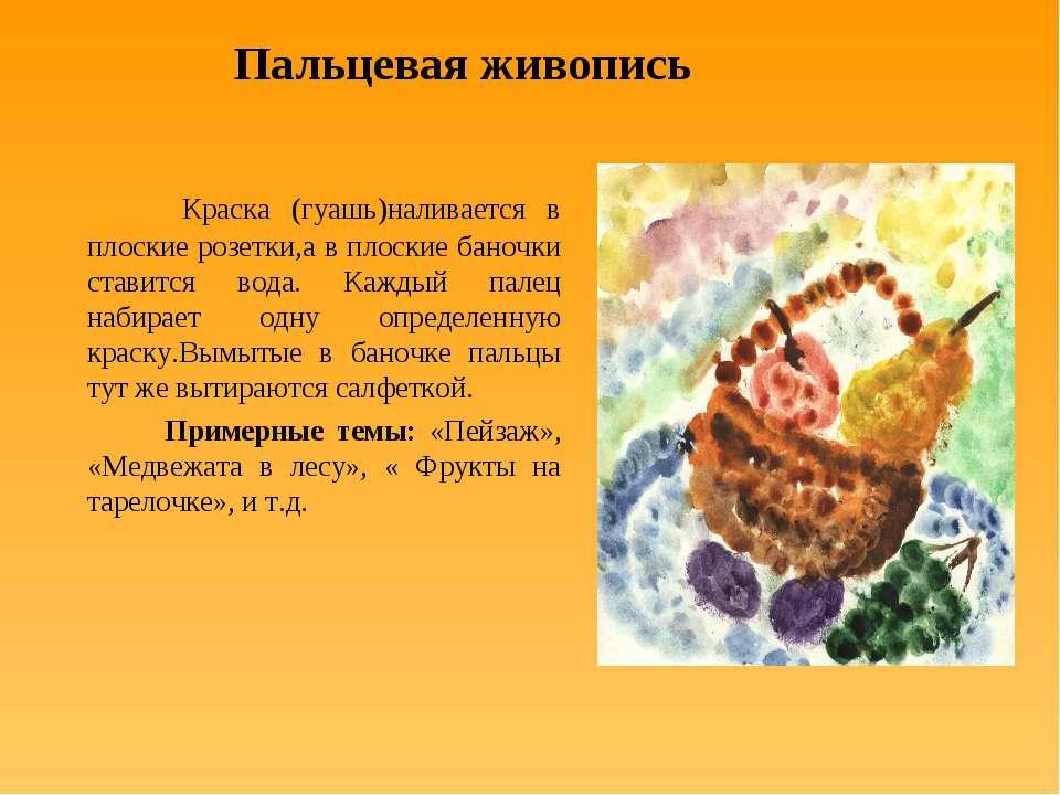 Пальцевая живопись Краска (гуашь)наливается в плоские розетки,а в плоские бан...