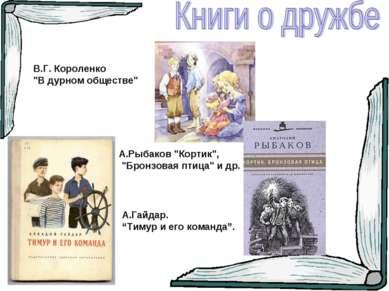 """В.Г. Короленко """"В дурном обществе"""" А.Рыбаков """"Кортик"""", """"Бронзовая птица"""" и др..."""