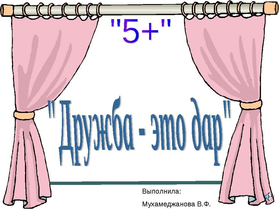Выполнила: Мухамеджанова В.Ф.