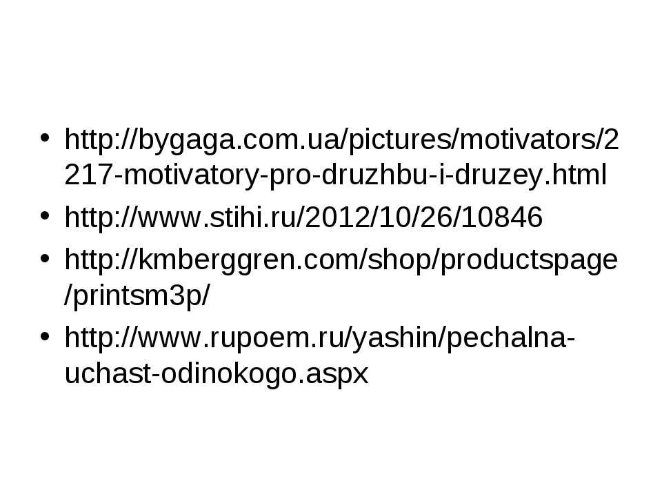 http://bygaga.com.ua/pictures/motivators/2217-motivatory-pro-druzhbu-i-druzey...