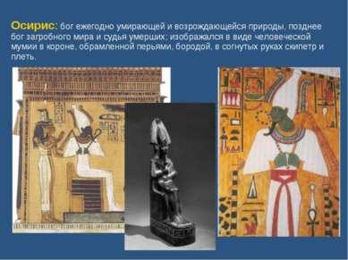 Осирис: бог ежегодно умирающей и возрождающейся природы, позднее бог загробно...