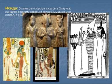 Исида: богиня-мать, сестра и супруга Осириса; женщина с рогами коровы и солне...