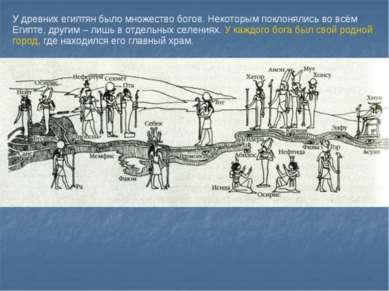 У древних египтян было множество богов. Некоторым поклонялись во всём Египте,...