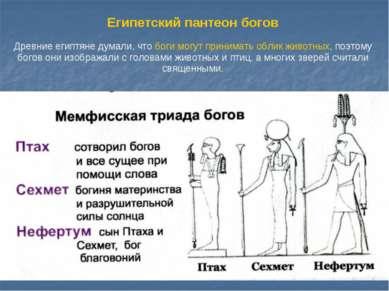Египетский пантеон богов Древние египтяне думали, что боги могут принимать об...