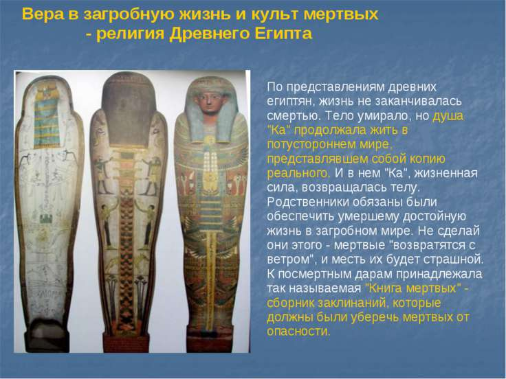 Вера в загробную жизнь и культ мертвых - религия Древнего Египта По представл...