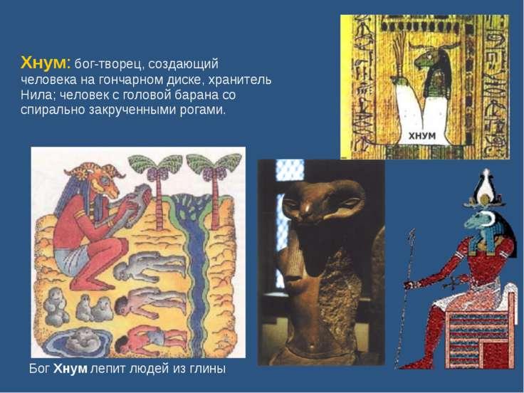 Хнум: бог-творец, создающий человека на гончарном диске, хранитель Нила; чело...