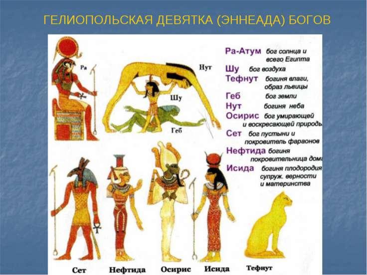 ГЕЛИОПОЛЬСКАЯ ДЕВЯТКА (ЭННЕАДА) БОГОВ