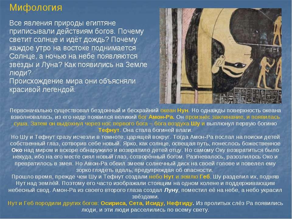 Мифология Все явления природы египтяне приписывали действиям богов. Почему св...