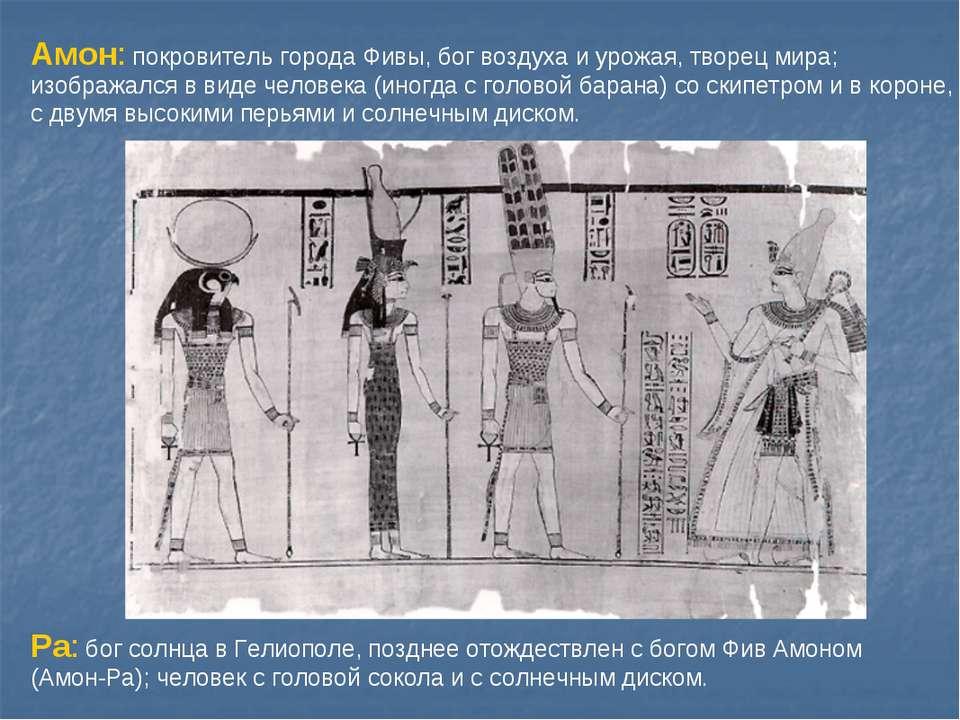 Амон: покровитель города Фивы, бог воздуха и урожая, творец мира; изображался...