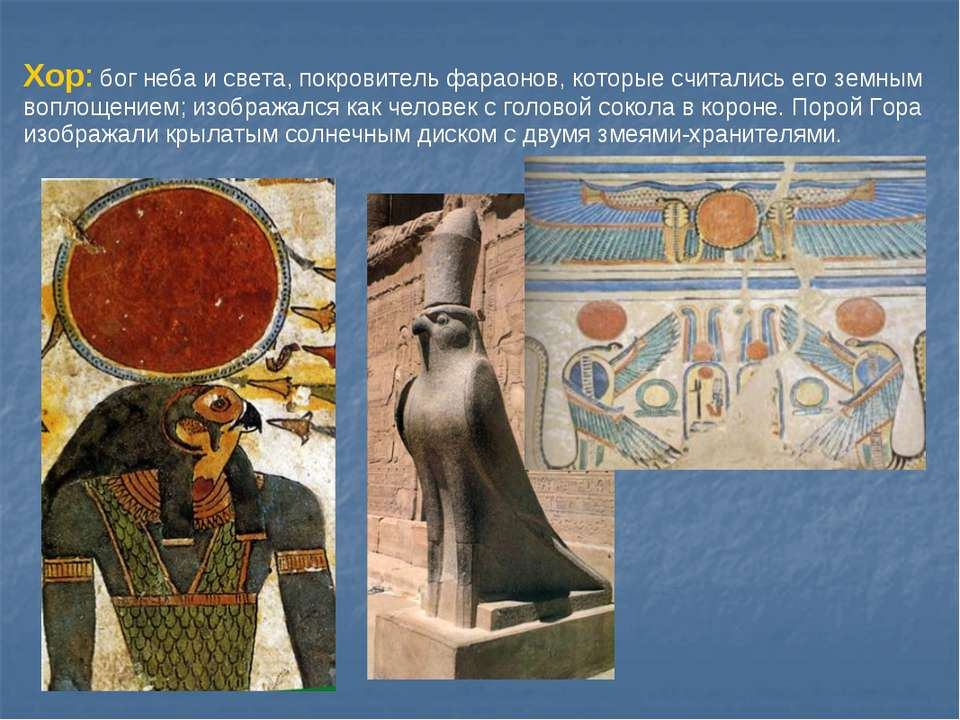 Хор: бог неба и света, покровитель фараонов, которые считались его земным воп...