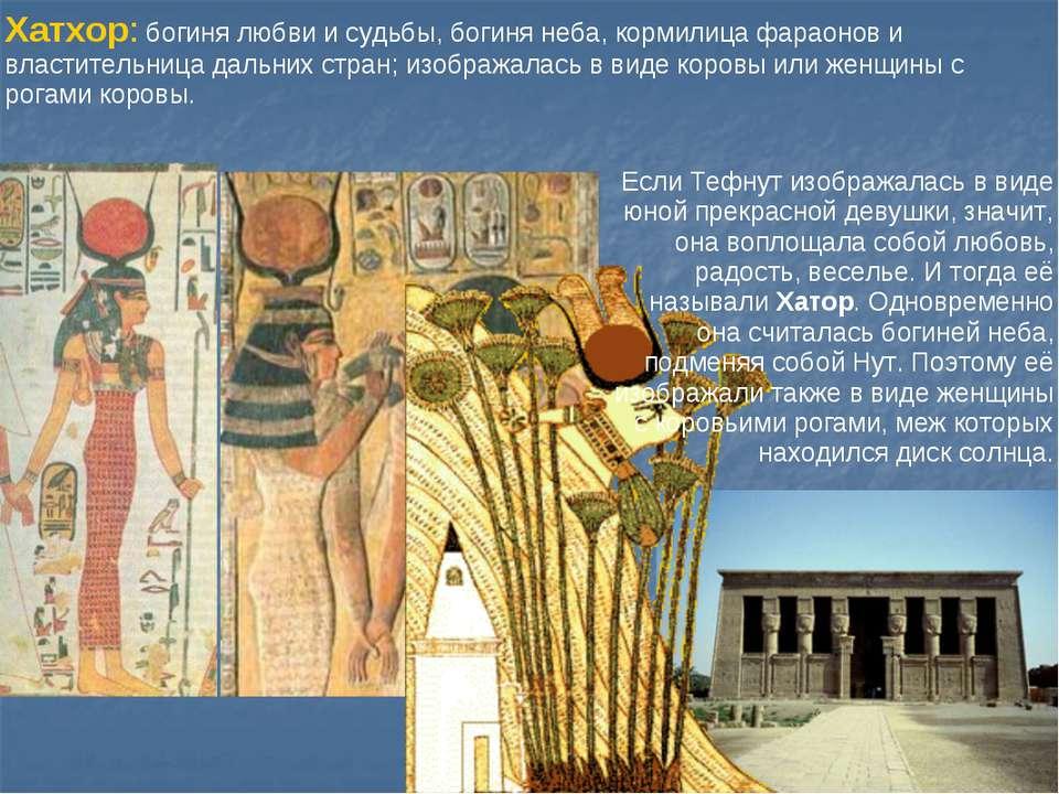 Хатхор: богиня любви и судьбы, богиня неба, кормилица фараонов и властительни...