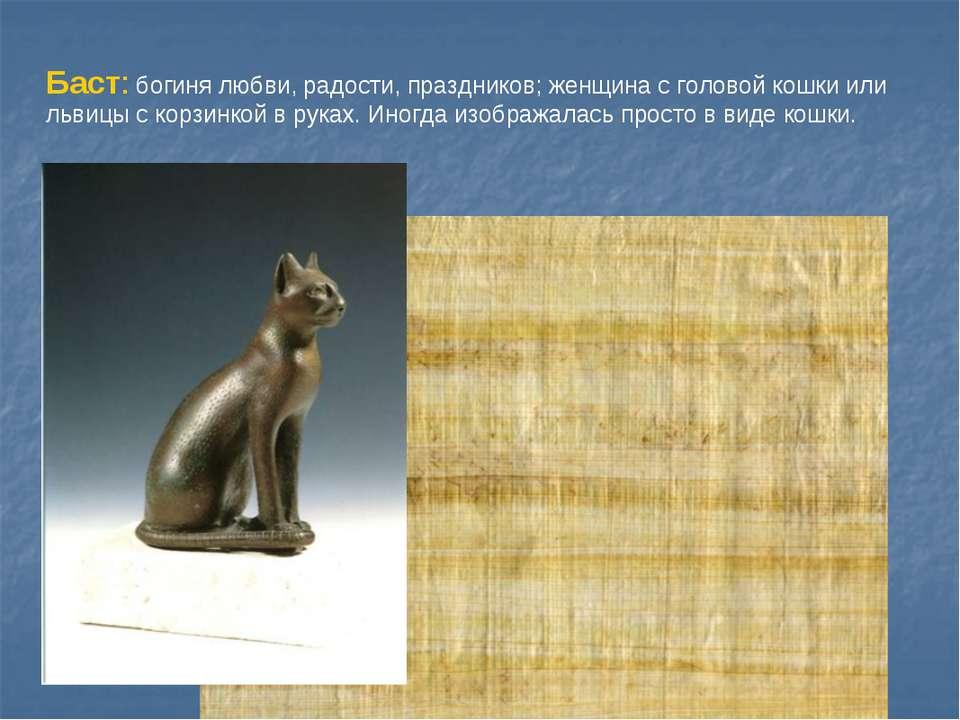 Баст: богиня любви, радости, праздников; женщина с головой кошки или львицы с...