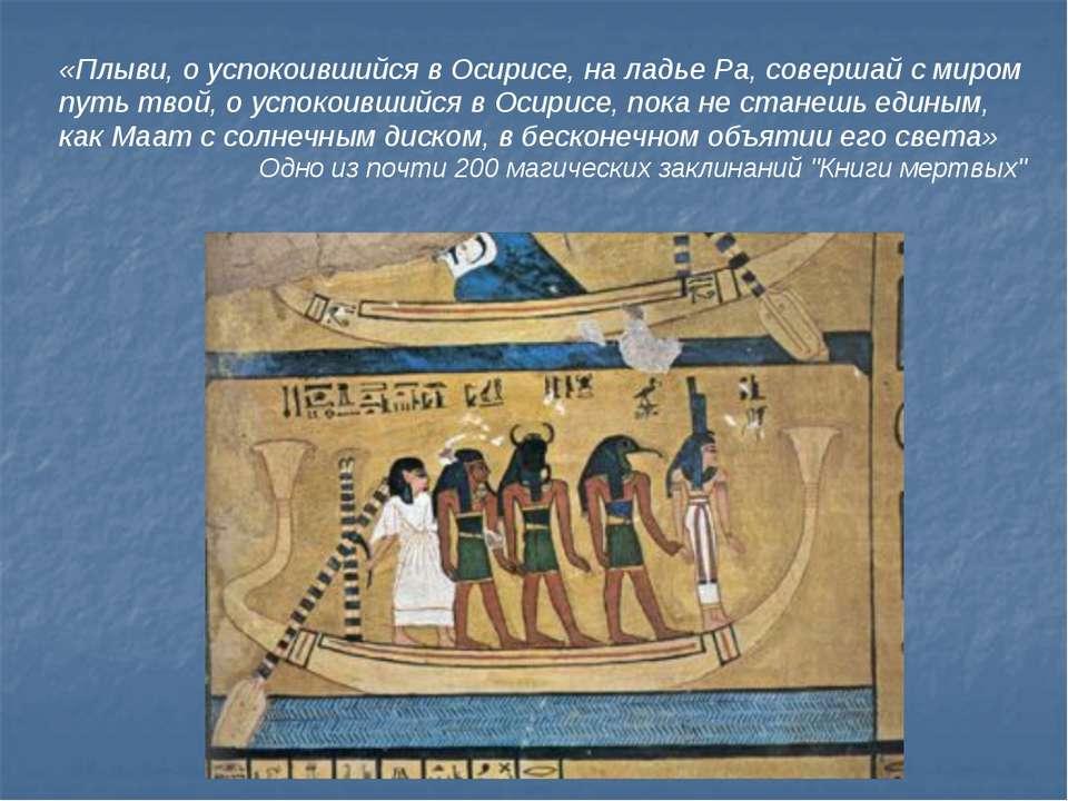 «Плыви, о успокоившийся в Осирисе, на ладье Ра, совершай с миром путь твой, о...