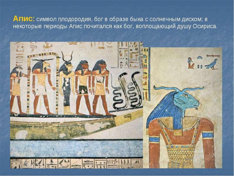 Апис: символ плодородия, бог в образе быка с солнечным диском; в некоторые пе...