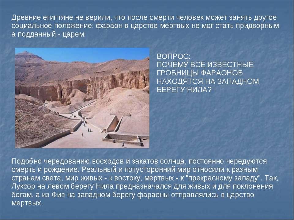 Древние египтяне не верили, что после смерти человек может занять другое соци...