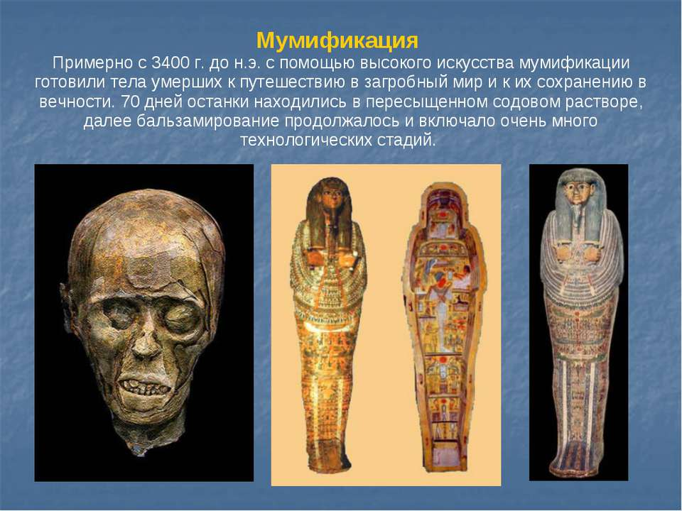 Мумификация Примерно с 3400 г. до н.э. c помощью высокого искусства мумификац...