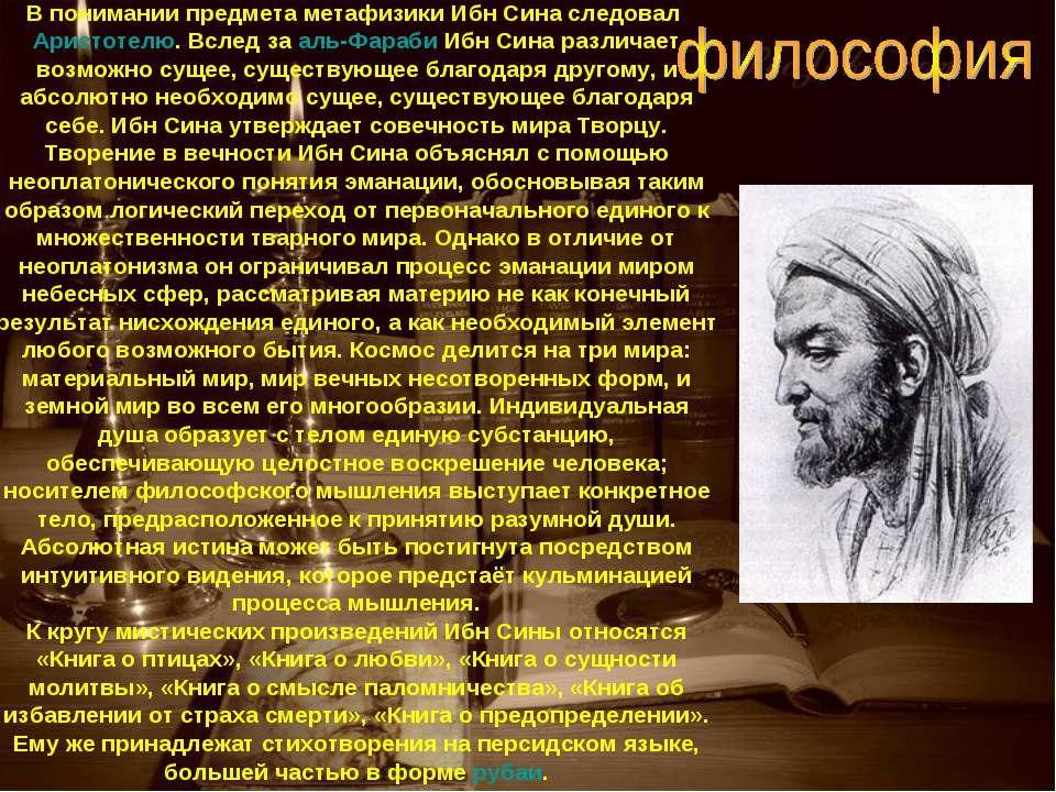 В понимании предмета метафизики Ибн Сина следовал Аристотелю. Вслед за аль-Фа...