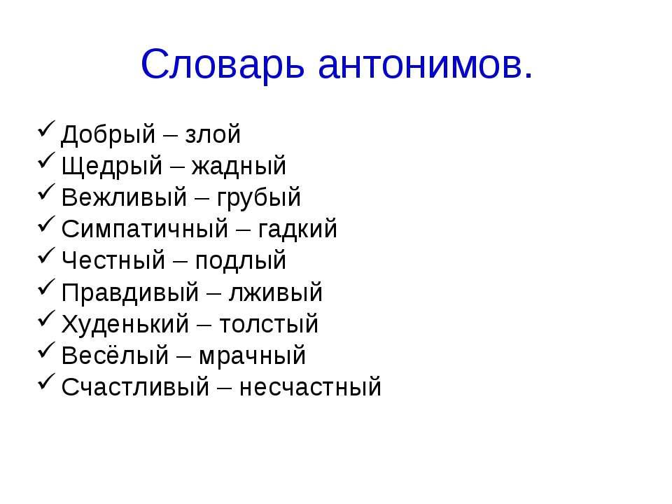 Словарь антонимов. Добрый – злой Щедрый – жадный Вежливый – грубый Симпатичны...