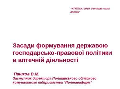 Засади формування державою господарсько-правової політики в аптечній діяльнос...