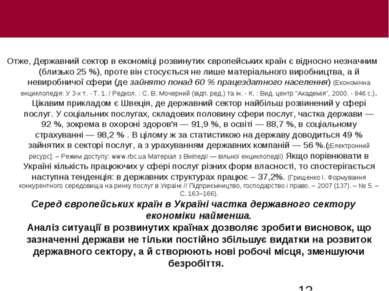 Отже, Державний сектор в економіці розвинутих європейських країн є відносно н...