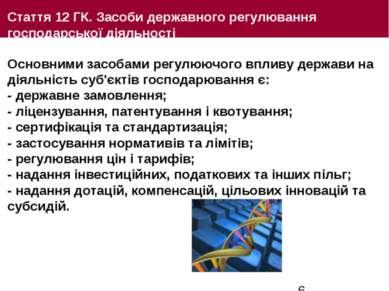 Стаття 12 ГК. Засоби державного регулювання господарської діяльності Основним...