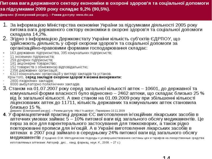 Питома вага державного сектору економіки в охороні здоров'я та соціальної доп...